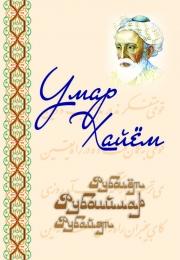 Umar Hayyom. Ruboiylar