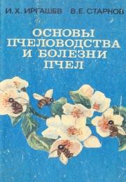 Основы пчеловодства и болезни пчел