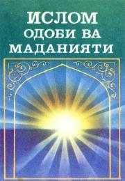 Islom odobi va madaniyati