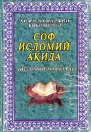 Sof islomiy aqida (islomiy mafkura)