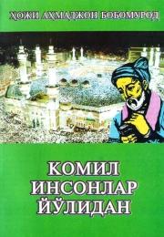 Комил инсонлар йўлидан