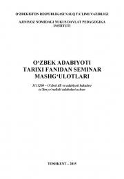 O'zbek adabiyoti tarixi fanidan  seminar mashg'ulotlari