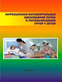 Инфекционно-воспалительные заболевания почек и мочевыводящих путей у детей