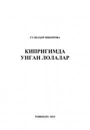 Кипригимда унган лолалар