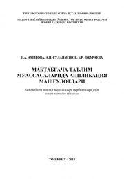Maktabgacha ta'lim muassasalarida applikasiya mashg'ulotlari