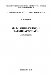 Маънавий-ахлоқий тарбия асослари