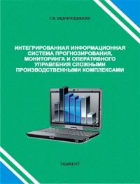 Интегрированная информационная система прогнозирования, мониторинга и оперативного управления сложными производственными комплексами