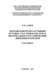 Metodi kontrolya sostoyaniya putevix  uchastkov v sistemax intervalnogo regulirovaniya dvijeniem poezdov