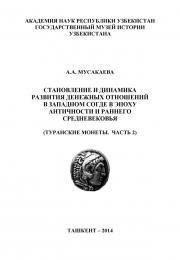 Становление и динамика развития денежных отношений в Западном Согде в эпоху античности и раннего средневековья (Туранские монеты.  Часть 2)