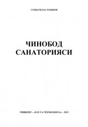 Чинобод санаторияси