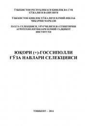 Юқори (+)-госсиполли ғўза  навлари селекцияси