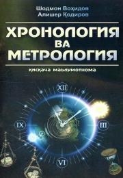Hronologiya va Metrologiya -  qisqacha ma'lumotnoma   (taqvimlar, o'lchov birliklari)