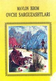 Ovchi sarguzashtlari