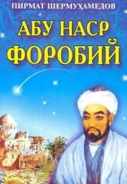Abu  Nasr  Forobiy: ilmiy-ma'rifiy  qissa
