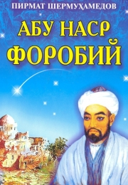 Абу  Наср  Форобий: илмий-маърифий  қисса
