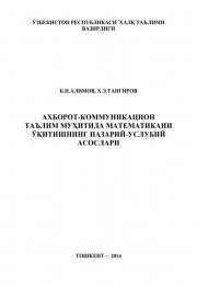 Ахборот-коммуникацион таълим  муҳитида математикани ўқитишнинг назарий-услубий асослари