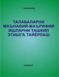 Talabalarni ma'naviy-ma'rifiy ishlarni tashkil etishga tayyorlash
