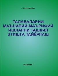Талабаларни маънавий-маърифий ишларни ташкил этишга тайёрлаш