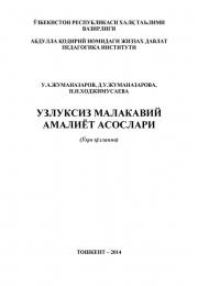 Узлуксиз малакавий амалиёт асослари