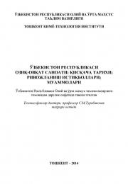 Ўзбекистон Республикаси озиқ-овқат саноати: қисқача тарихи; ривожланиш истиқболлари; муаммолари