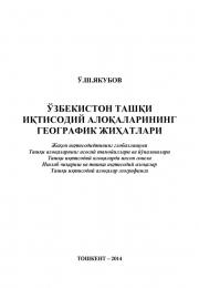 Ўзбекистон ташқи иқтисодий алоқаларининг географик жиҳатлари