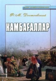 Камбағаллар