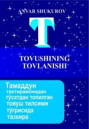 «T» Tovushining tovlanishi