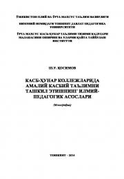 Касб-ҳунар коллежларида амалий касбий таълимни ташкил этишнинг илмий-педагогик асослари