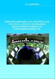 Информационно-аналитическая  система для исследования энергоэффективности в промышленности