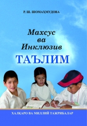 Maxsus va inklyuziv ta'lim (Halqaro va milliy tajribalar)