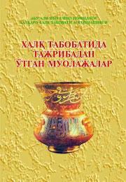 Халқ табобатида тажрибадан ўтган муолажалар