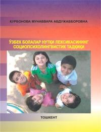 Ўзбек болалар нутқи лексикасининг социопсихолингвистик тадқиқи
