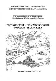 Geoekologiya i seysmoekologiya gorodov Uzbekistana