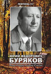 Юрий Федорович Буряков. Путь в науке длиною в жизнь