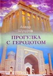 Прогулка с Геродотом (эссе)