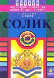 """Солиқ   """"100 савол ва 100 жавоб"""""""