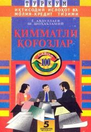 """Qimmatli qog'ozlar """"100 savol va 100 javob"""""""
