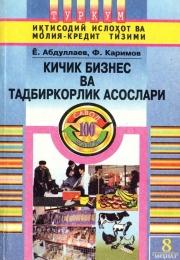 """Kichik biznes va tadbirkorlik asoslari 1-qism """"100 savol va 100 javob"""""""