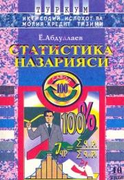 """Statistika nazariyasi  """"100 savol va 100 javob"""""""