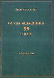 Osuda yashashning 99 siri  (Bosh kitob)