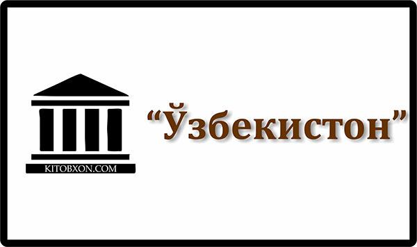 «Ўзбекистон»