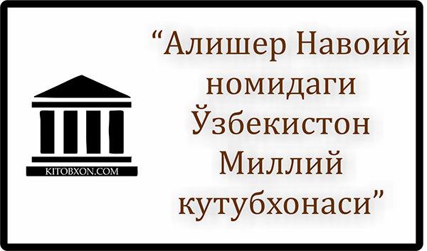 Алишер Навоий номидаги Ўзбекистон Миллий кутубхонаси