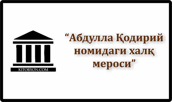 «Абдулла Қодирий номидаги халқ мероси»