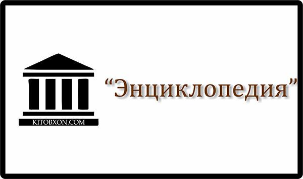 «Ensiklopediya»