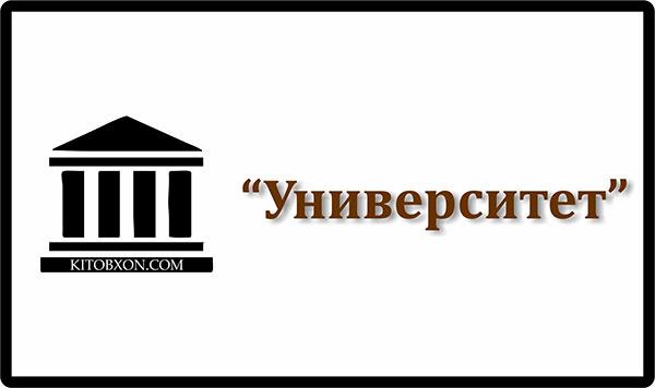«Университет»