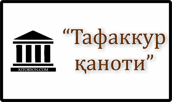 «Тафаккур қаноти»