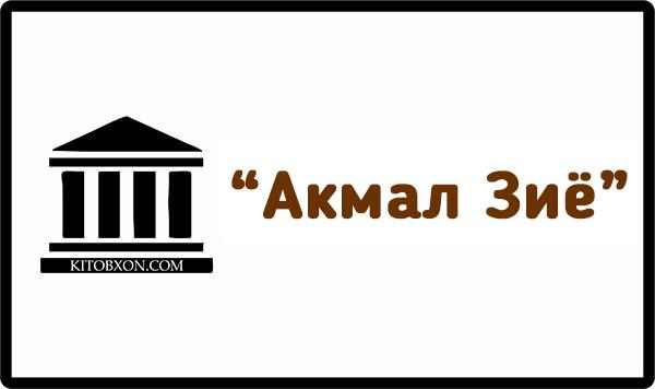 Акмаль Зиё