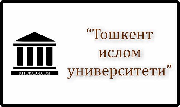 Тошкент ислом университети