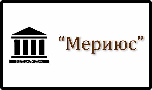 Meriyus