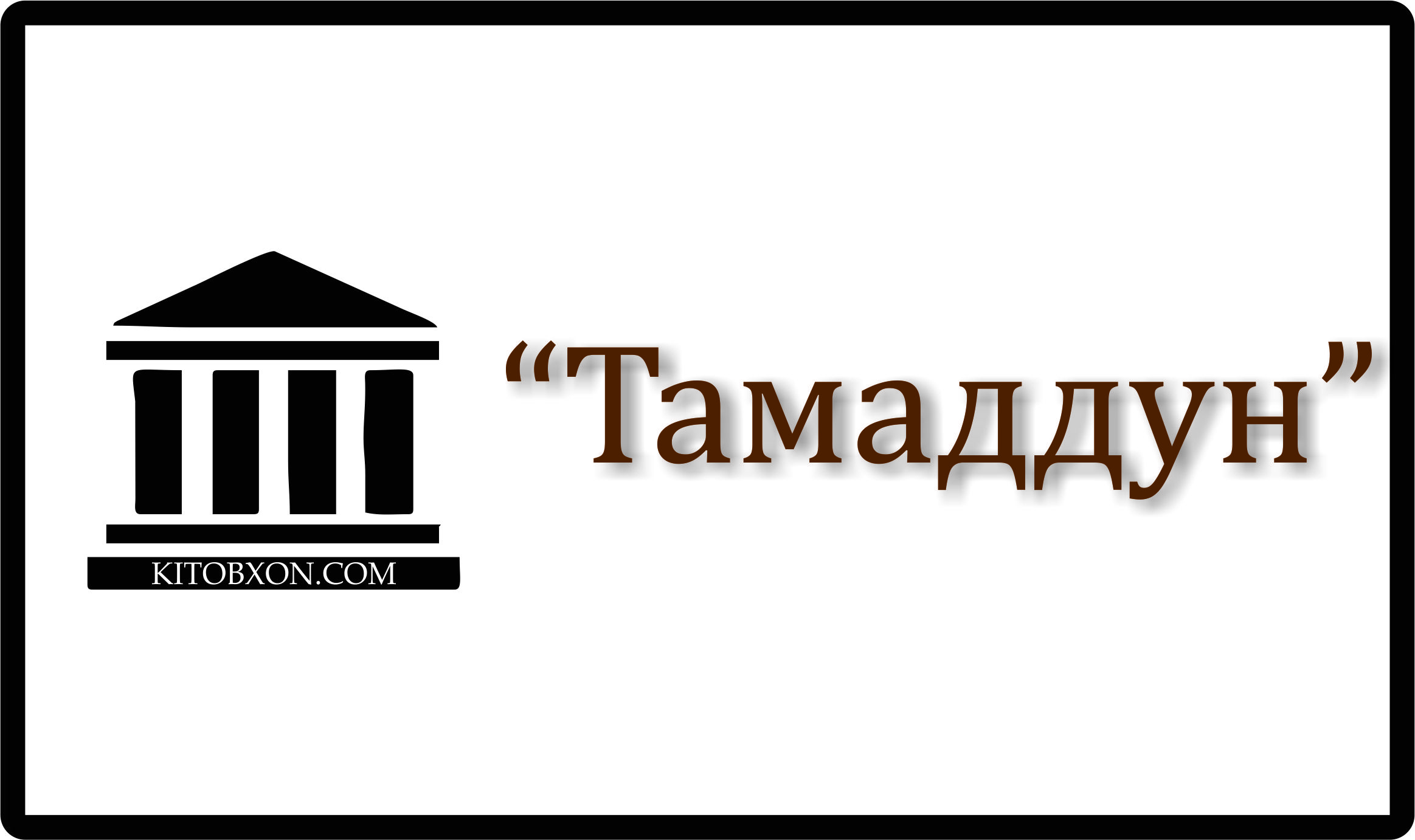 Тамаддун